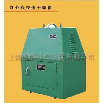 上海锦凯远红外干燥箱WS70-1