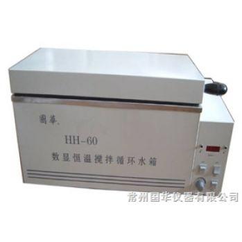 常州国华数显恒温搅拌循环水箱HH-60