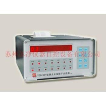 苏州苏净激光尘埃粒子计数器Y09-301(LCD)
