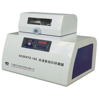 宁波新芝高通量组织研磨器Scientz-192