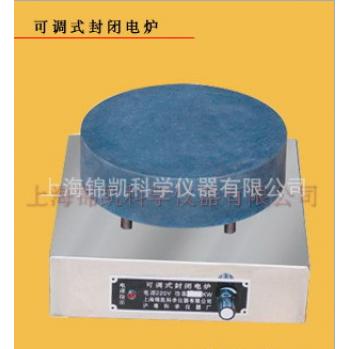 上海锦凯不锈钢可调式封闭电炉单联1.5KW