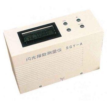 上海现代环境闪光指数测定仪SGY-A