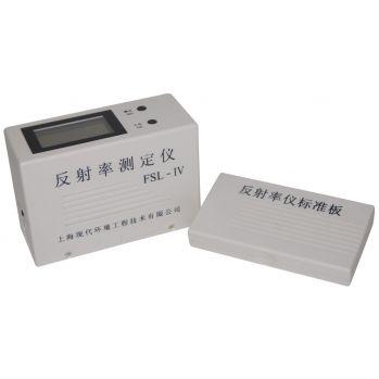 上海现代环境便携式反射率仪FSL-Ⅳ