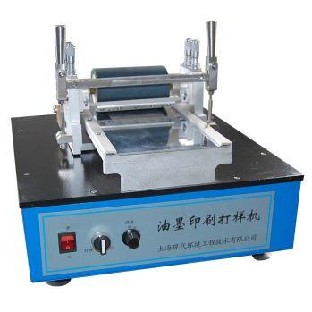 上海现代环境凹印油墨印刷打样机AYDJ