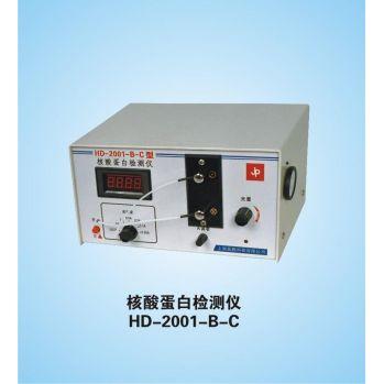 上海嘉鹏 核酸蛋白检测仪 HD-2001-B-C型