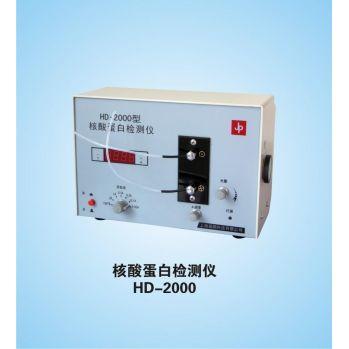 上海嘉鹏 核酸蛋白检测仪 HD-2000型