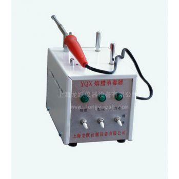 上海龙跃熔蜡消毒器YQX